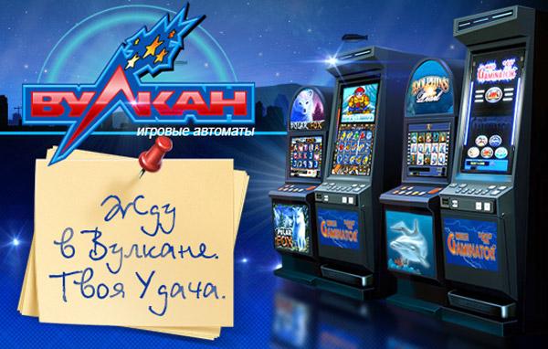 Игровые автоматы вулкан скачат игровые аппараты