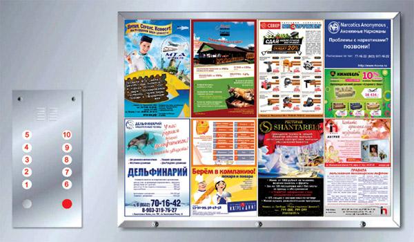 Маркетинг и пиар бизнеса. Реклама в лифтах в Екатеринбурге